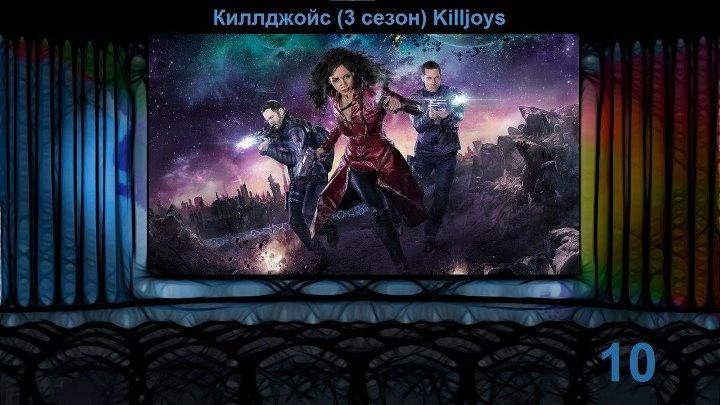 Киллджойс 3 10 Killjoys