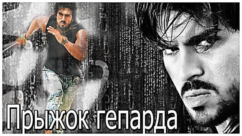 Прыжок гепарда Индийский фильм 2007 год В ролях Рам Чаран Теджа Неха Шарма Пракаш Радж Брахманандам Ашиш Видьятхи Али и