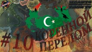 Hearts of Iron IV: Battle for the Bosporus | Турция | Коренной перелом | Серия #10