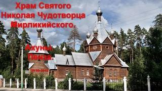 Храм Святого Николая Чудотворца Мирликийского. Ахуны. Пенза.