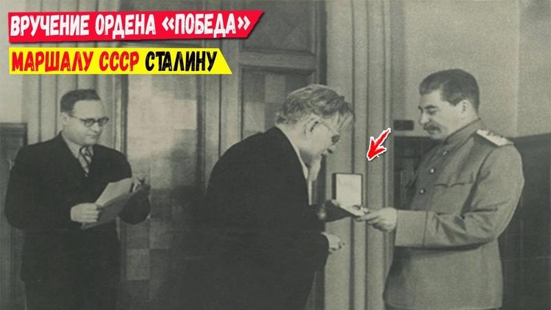 Вручение ордена Победа Маршалу Советского Союза Сталину
