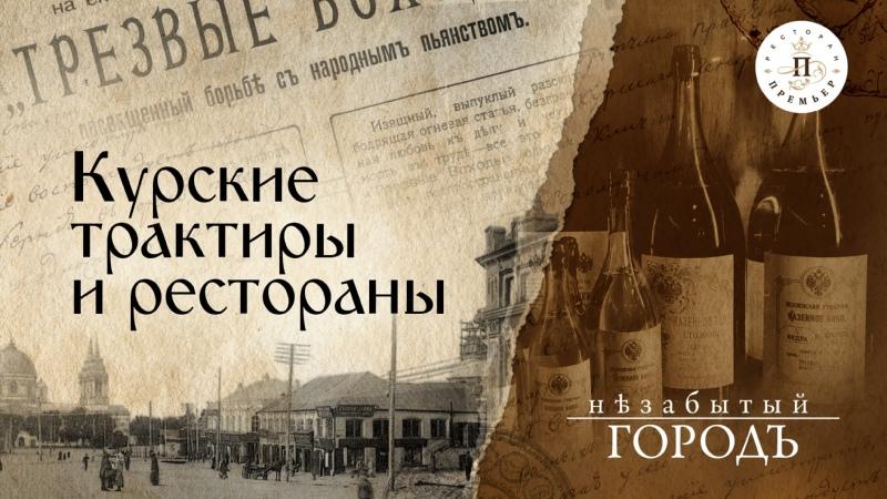 Незабытый город Выпуск 5 10 21 Курские трактиры и рестораны