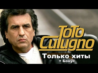 Тото Кутуньо/Toto Cutugno/. Только хиты