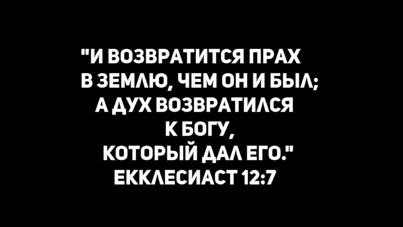ДУХ ЧЕЛОВЕКА ПОКИДАЕТ ТЕЛО ЕККЛЕСИАСТ 12 7