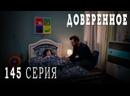 Турецкий сериал Доверенное - 145 серия русская озвучка