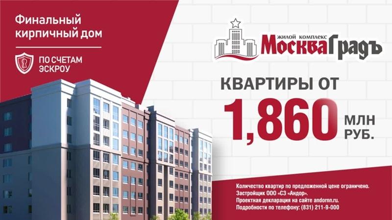 Финальный кирпичный дом в ЖК «Москва Град»