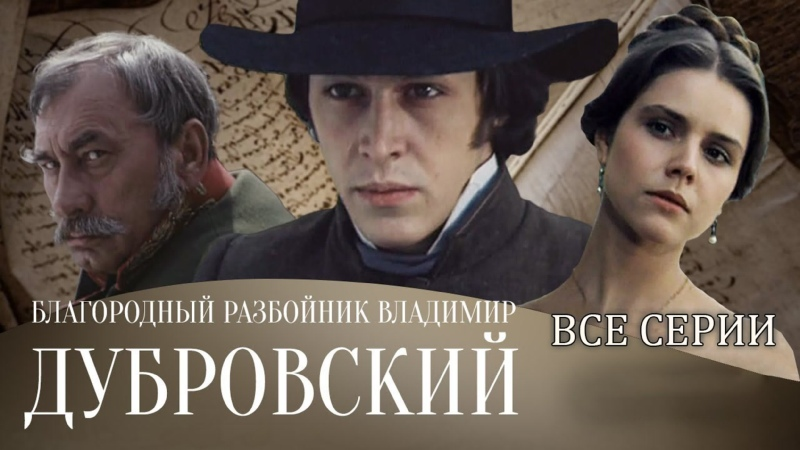 Благородный разбойник Владимир Дубровский 1988 все серии