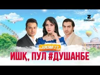 Ишк, пул, #Душанбе - сериали точики кисми 27 - Taswir PRO