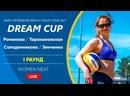 I Раунд Романова / Таракановская VS Солодянникова / Зи