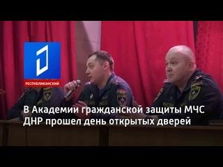 В Академии гражданской защиты МЧС ДНР прошел день открытых дверей