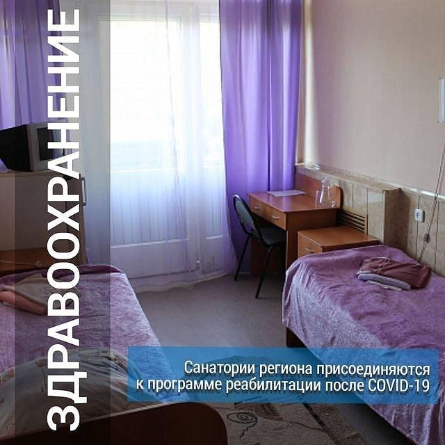 Переболевшие коронавирусом жители региона смогут пройти реабилитацию в санаториях бесплатно