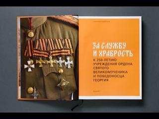 Один день— одна книга: «Заслужбу ихрабрость. К250-летию учреждения ордена Святого Георгия»