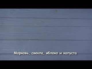 "САЛАТ ""ЩЁТКА"".mp4"