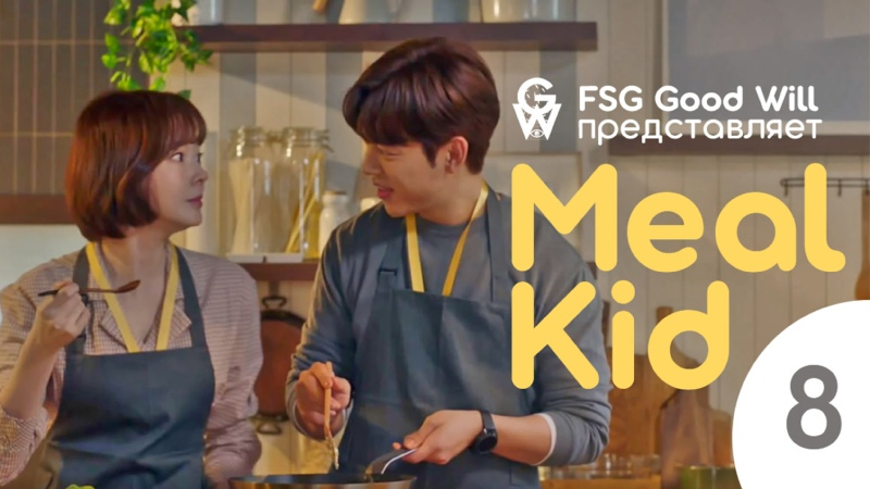 GW Meal Kid Ep 8 Webdrama рус саб