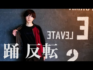 ~{инверт} [マグナ]踊 踊ってみた[オリジナル振付] 反転動画 - Niconico Video sm38657234