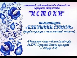ДЕФИЛЕ С ПЛАТКАМИ - СУДАРУШКА - ЦБС