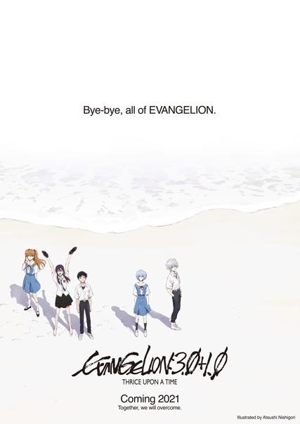 Премьера аниме «Евангелион 3.0+1.0: Трижды за один раз», финальной части квадрологии, в Японии была перенесена на неопределенный срок