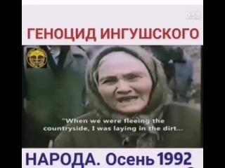 Геноцид Ингушского народа. (1992)