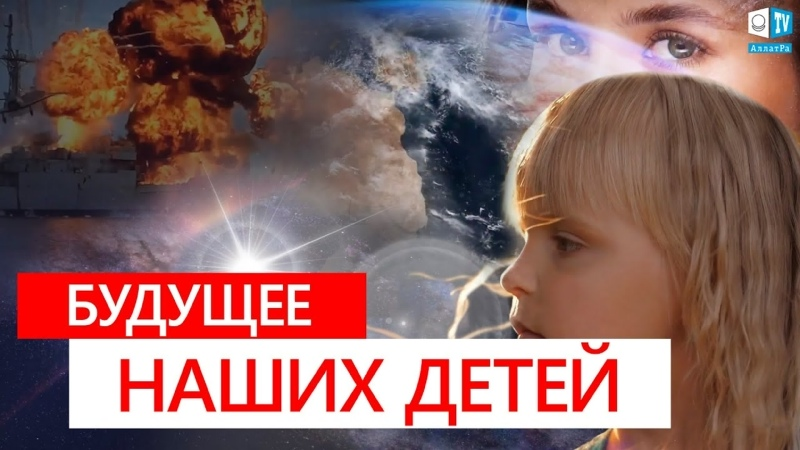 Будет ли будущее у наших детей