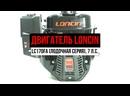 Обзор двигателя Loncin LC170FA лодочная серия, 7 л.с.