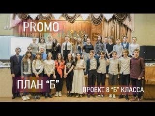 """Проект План """"Б"""" (8 """"Б"""" класс, 2021) / PROMO"""