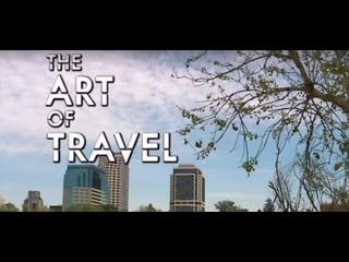 Искусство путешествовать / The Art of Travel (2008)