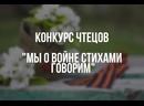 Ева Кувшинова – «Героям Победы – спасибо!» автор О. Маслова