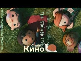 Пятнистый клуб (2018, Франция) короткометражный, приключения, мультфильм; dub; смотреть фильм/кино/трейлер онлайн КиноСпайс HD