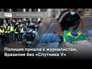 Задержания журналистов, Зеленский за новый формат переговоров, Бразилия против «Спутника V»