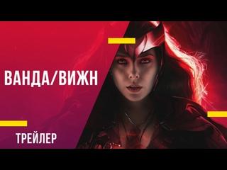 Ванда/Вижн - трейлер сериала
