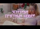 Mirèle - Эстетика Грустных Людей prod. by Cream Soda