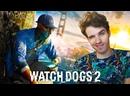🔴 СТРИМ ОНЛАЙН WATCH DOGS 2 ПРОХОЖДЕНИЕ ПРЯМОЙ ЭФИР ИГРЫ СТРИМЫ ОНЛАЙН СЕЙЧАС