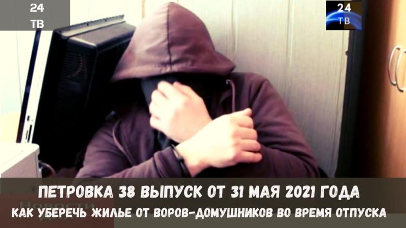 Петровка 38 выпуск от 31 мая 2021 года