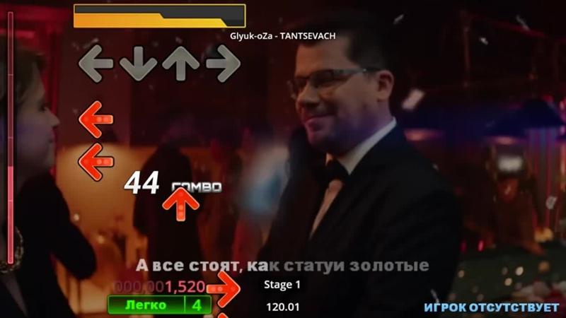 StepMania 5.0.12 Глюк'oZa TANTSEVACH