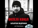 Батырхан Әбдіраман - Өкпелі көңіл ПоэзияkazVIP.kz