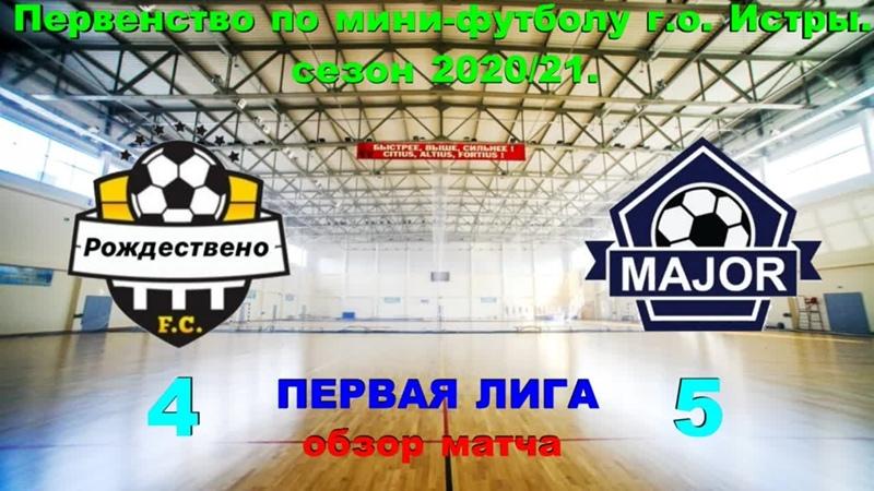 Рождествено Мэйджор обзор матча по пожеланию команды Мэйджор