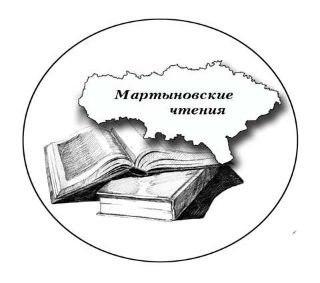 Начался приём заявок на международные Мартыновские чтения