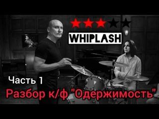 """Whiplash. Разбор к/ф """"Одержимость"""". Часть 1"""