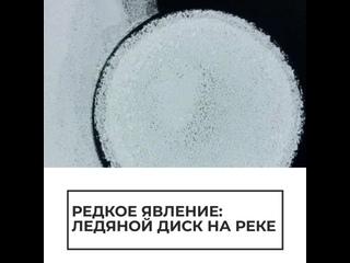 Ледяной диск на воде