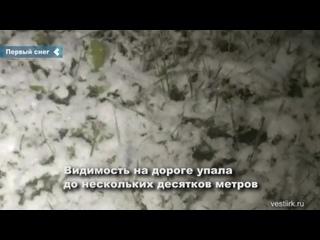 1 октября в Тайшетском и Нижнеудинском районах снегопад осложнил ситуацию на дороге