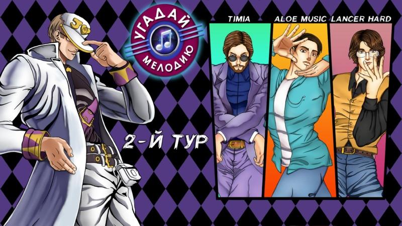 Угадай мелодию 2 й тур Timia ALOE MUSIC LanceR Hard