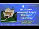 Как создать доходный бизнес ВКонтакте за 2 месяца