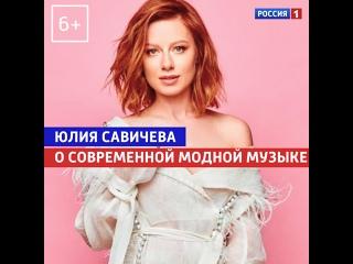 Юлия Савичева о современной музыке — «Когда все дома с Тимуром Кизяковым» — Россия 1