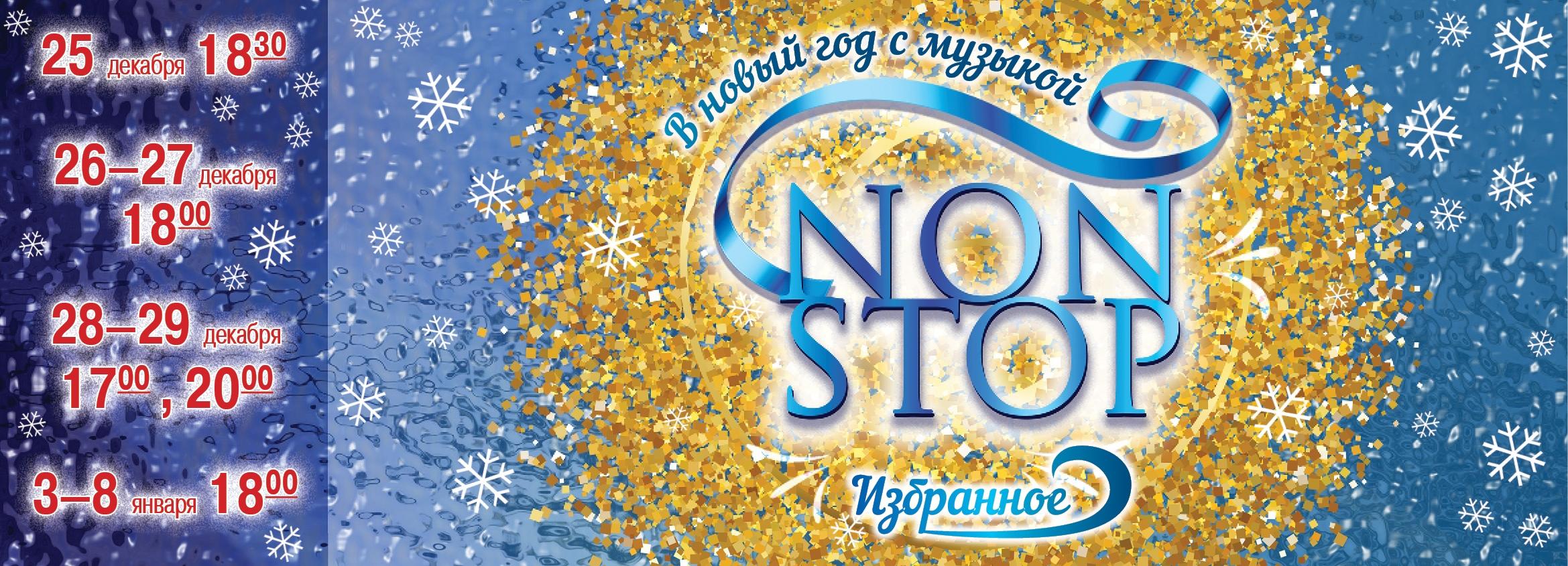 Тверская филармония приглашает отметить Новый год с музыкой NON-STOP