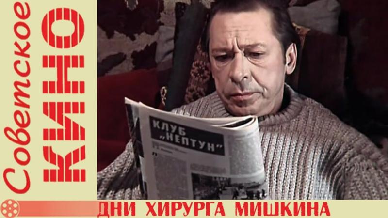 т ф Дни хирурга Мишкина 1976 год