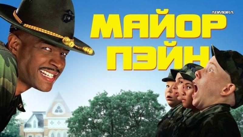 Майор Пэйн 1995 HD