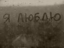 Фотоальбом Ильи Москвина