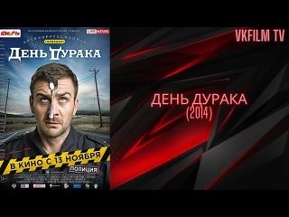 В Эфире: День дурака (2014)  VKFILM TV