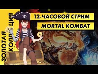 📀 Стрим   12-часовой марафон Mortal Kombat!!! Розыгрыш кружки! [EFP]