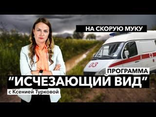 Почему 20 миллионов россиян рискуют не дождаться скорой помощи?  — «Исчезающий вид» – 28 июля